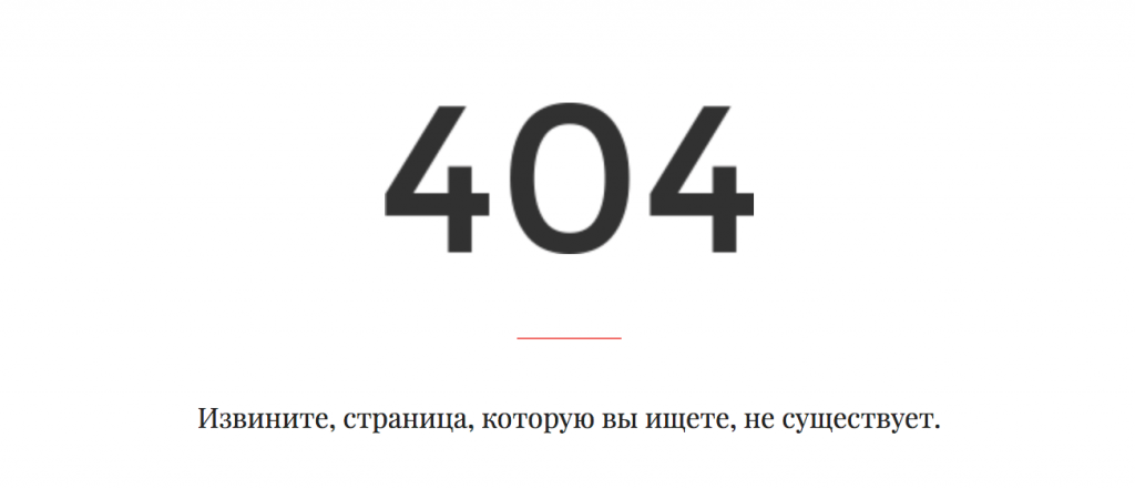 Страница 404 WordPress