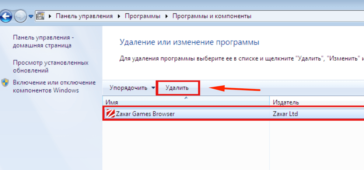 Удаление Zaxar Games Browser