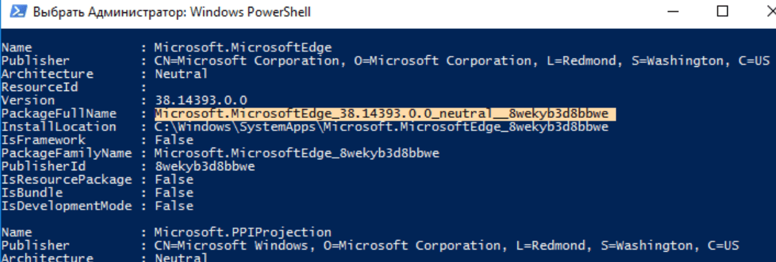 PackageFullName PowerShell