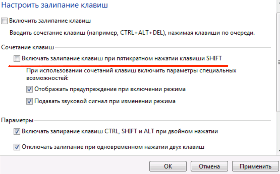 Настройка залипания клавиш в Windows 7