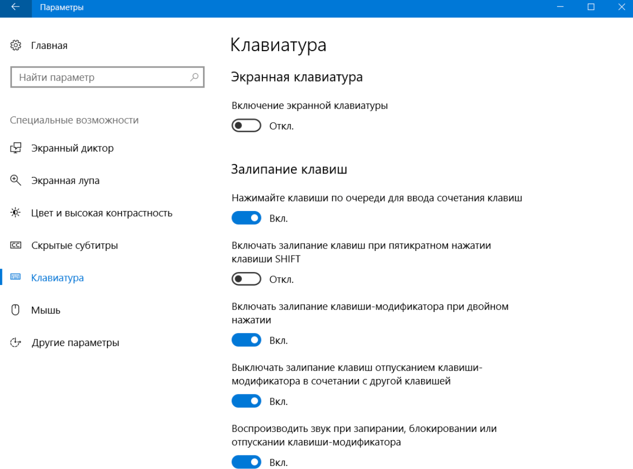 Настройка залипания клавиш Windows 10
