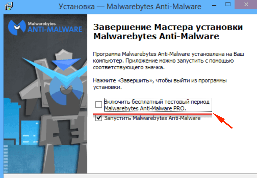 Anti-Malware Trial-версия